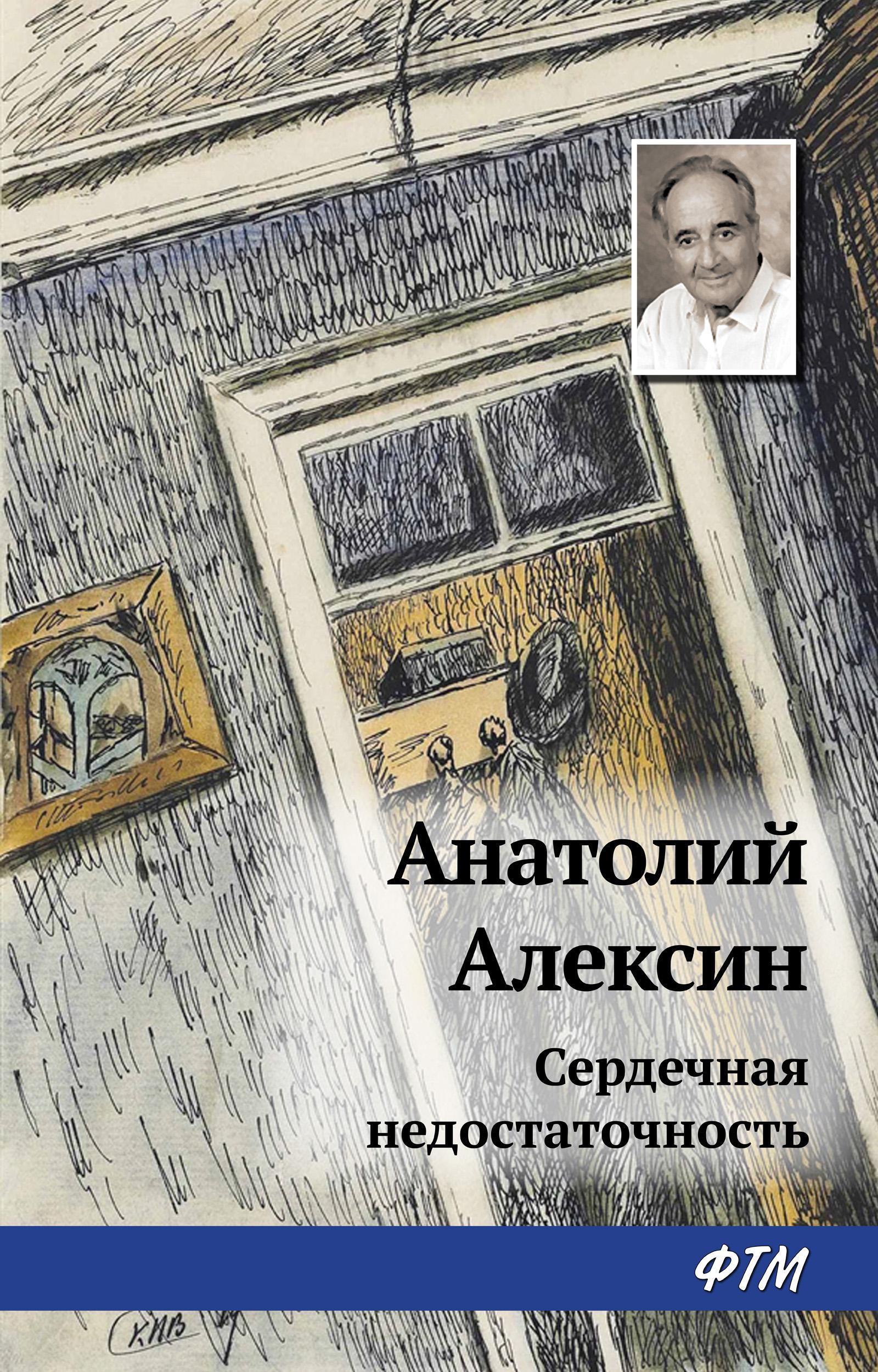 Анатолий Алексин Сердечная недостаточность анатолий алексин как ваше здоровье