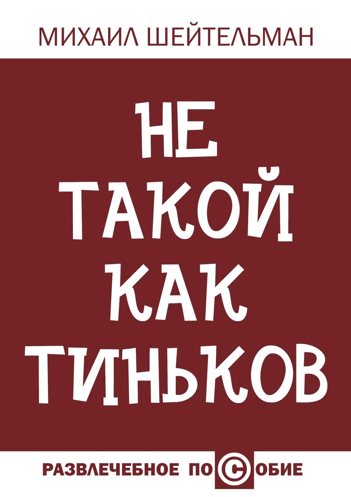 Михаил Шейтельман Не такой как Тиньков футболка есенин я такой же как вы