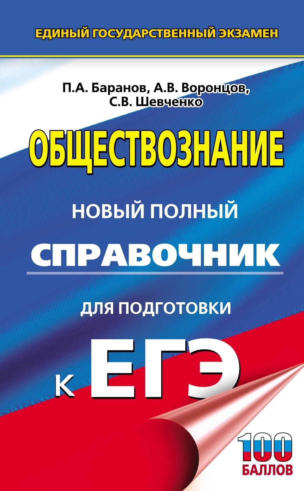 П. А. Баранов Обществознание. Новый полный справочник для подготовки к ЕГЭ