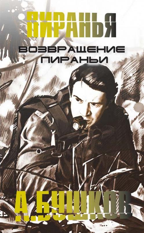 Александр Бушков Возвращение пираньи цена