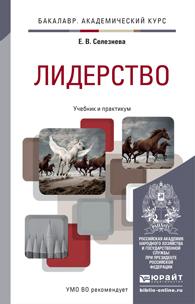 Е. В. Селезнева Лидерство. Учебник и практикум для академического бакалавриата
