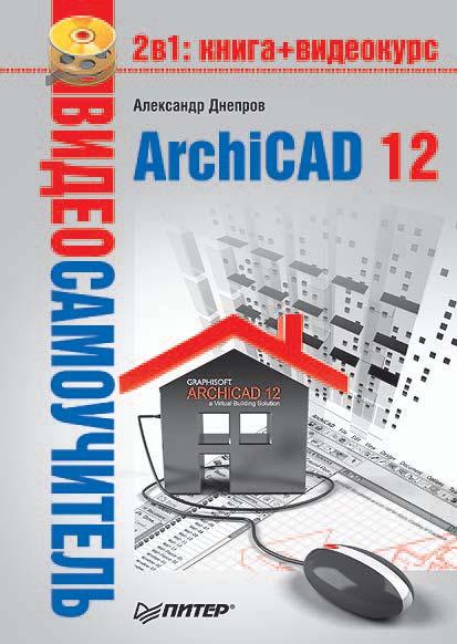 Александр Днепров ArchiCAD 12