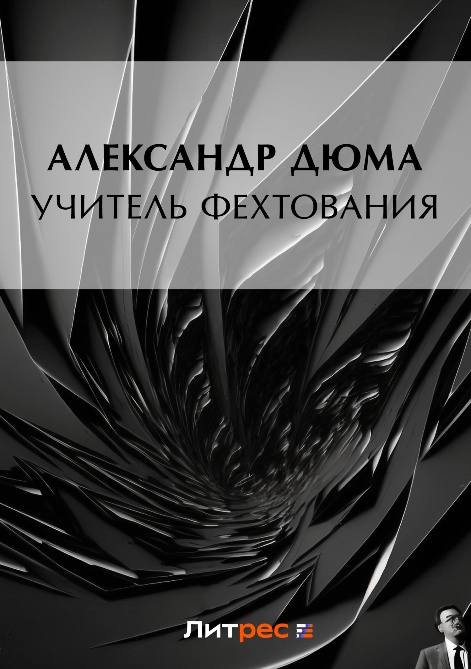Александр Дюма Учитель фехтования александр дюма учитель фехтования черный тюльпан