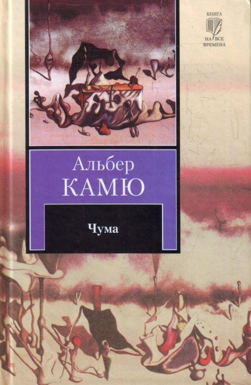 Альбер Камю Чума камю а чума роман притча