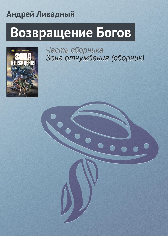 цены на Андрей Ливадный Возвращение Богов  в интернет-магазинах