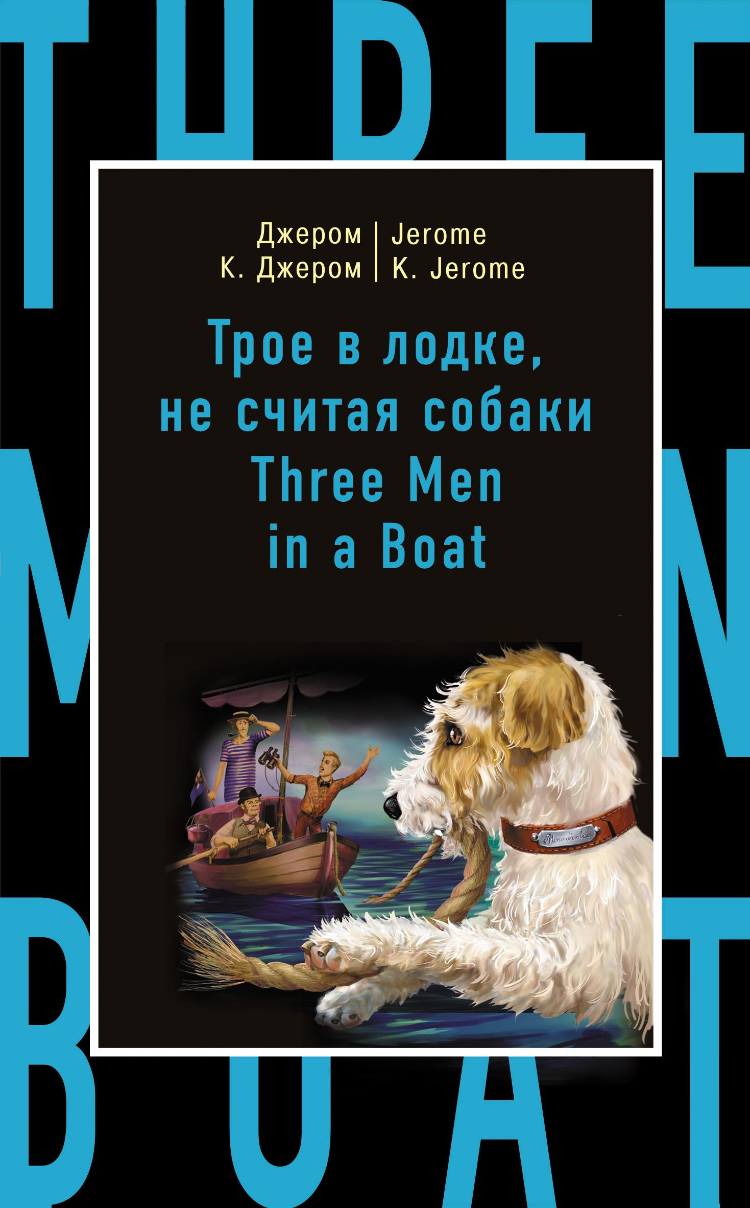 Джером Клапка Джером Трое в лодке, не считая собаки / Three Men in a Boat (to Say Nothing of the Dog)