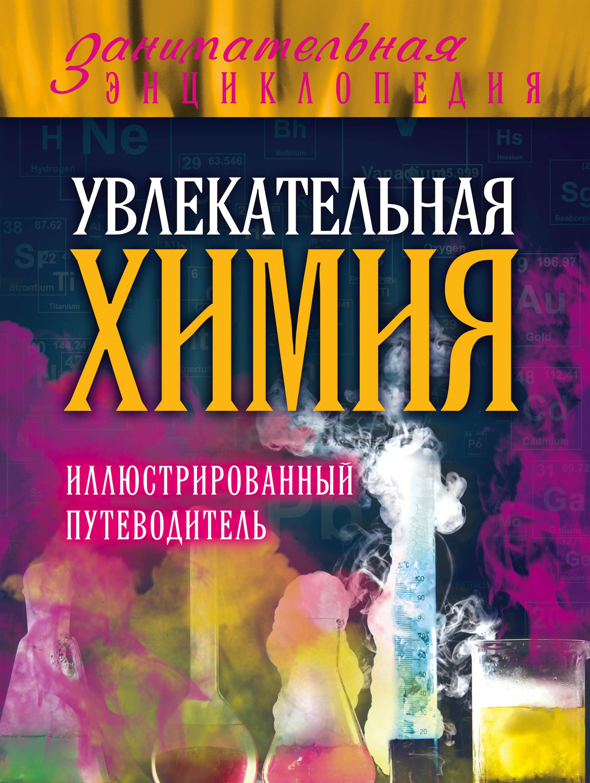 Фото - Геннадий Авласенко Увлекательная химия геннадий авласенко птичьи разговоры