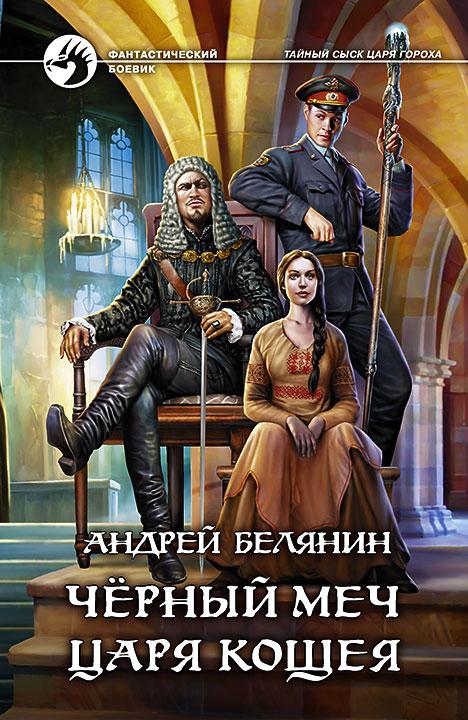 Андрей Белянин Черный меч царя Кощея
