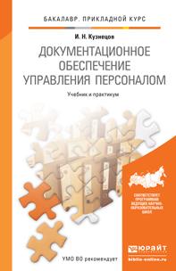 все цены на И. Н. Кузнецов Документационное обеспечение управления персоналом. Учебник и практикум для прикладного бакалавриата онлайн