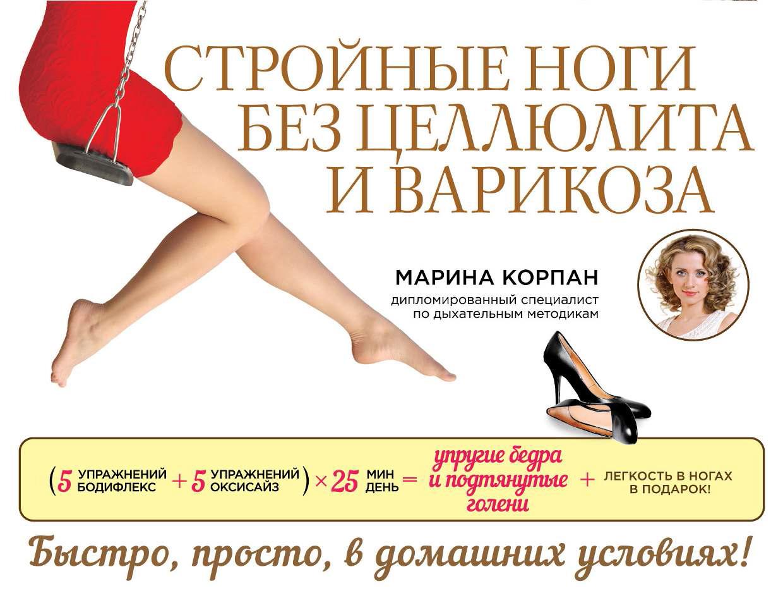 Похудеть в ногах бодифлекс
