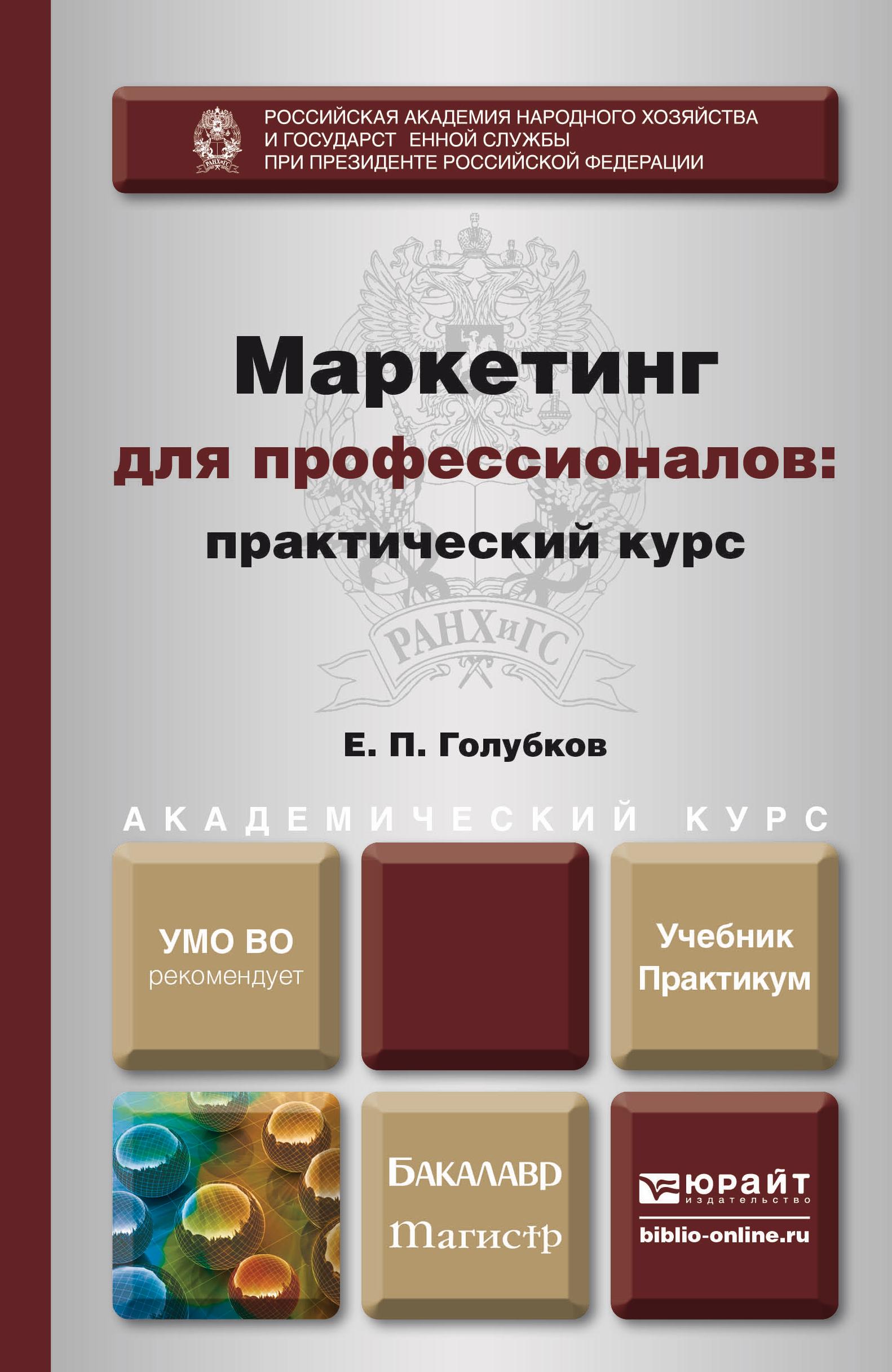Маркетинг для профессионалов: практический курс. Учебник и практикум для бакалавриата и магистратуры фото