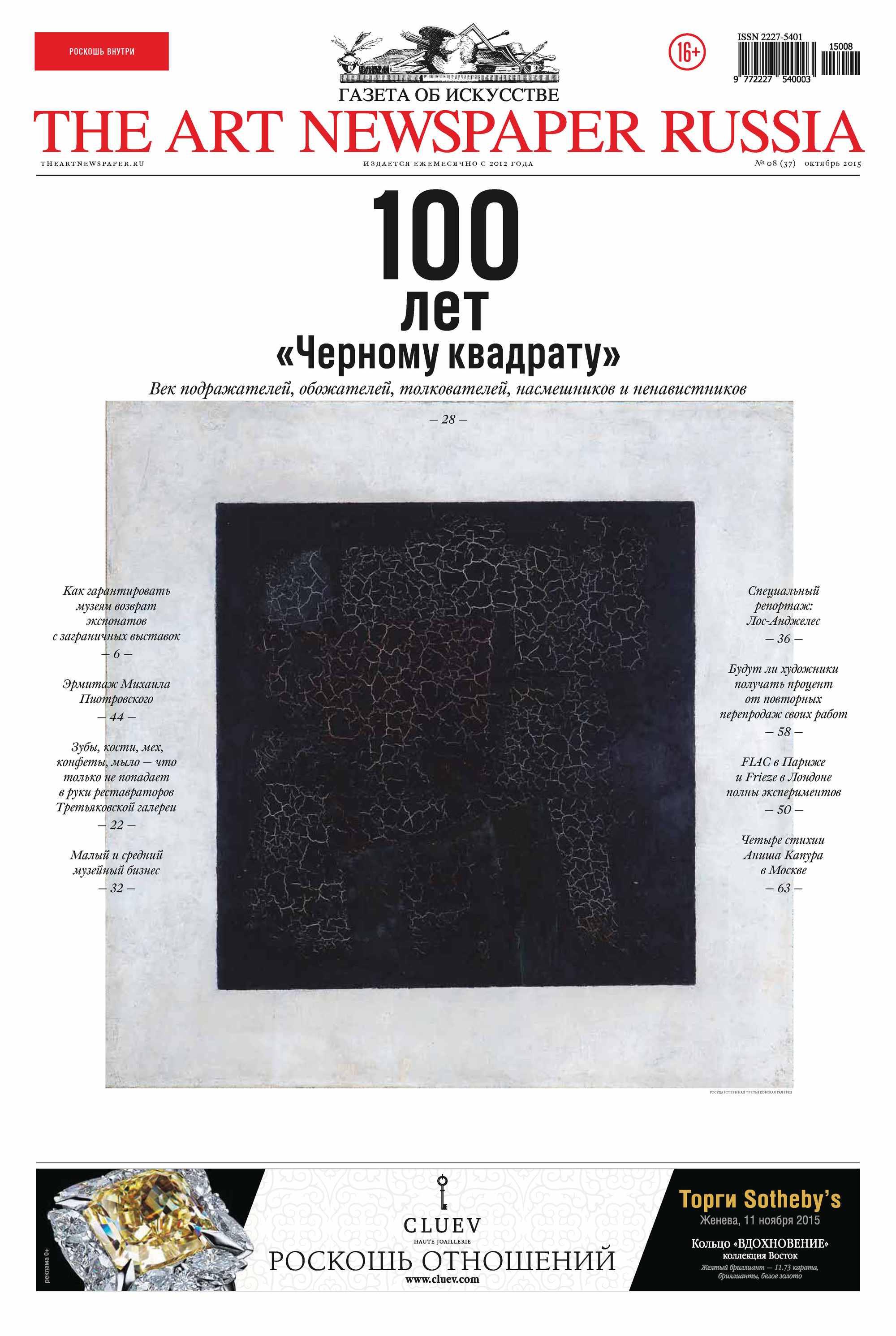 Отсутствует The Art Newspaper Russia №08 / октябрь 2015 все цены