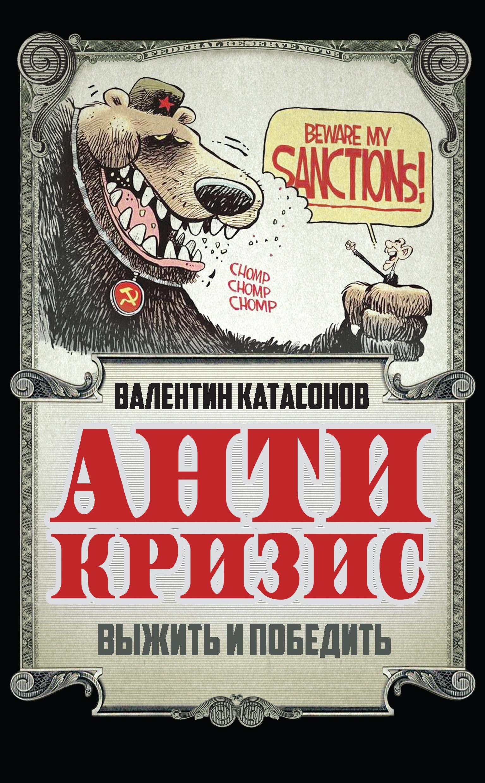 Валентин Катасонов Антикризис. Выжить и победить цены онлайн