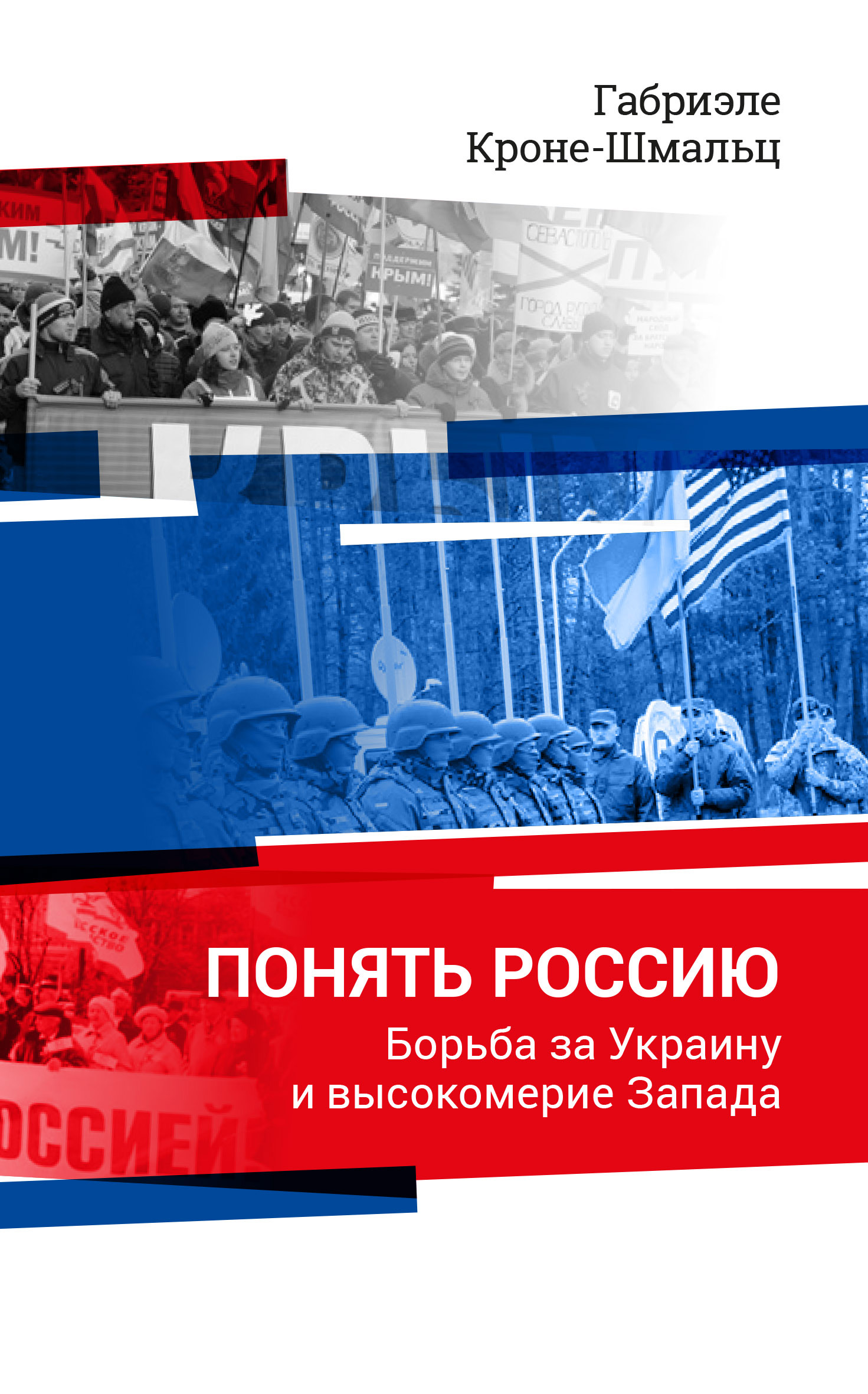 Габриэле Кроне-Шмальц Понять Россию. Борьба за Украину и высокомерие Запада