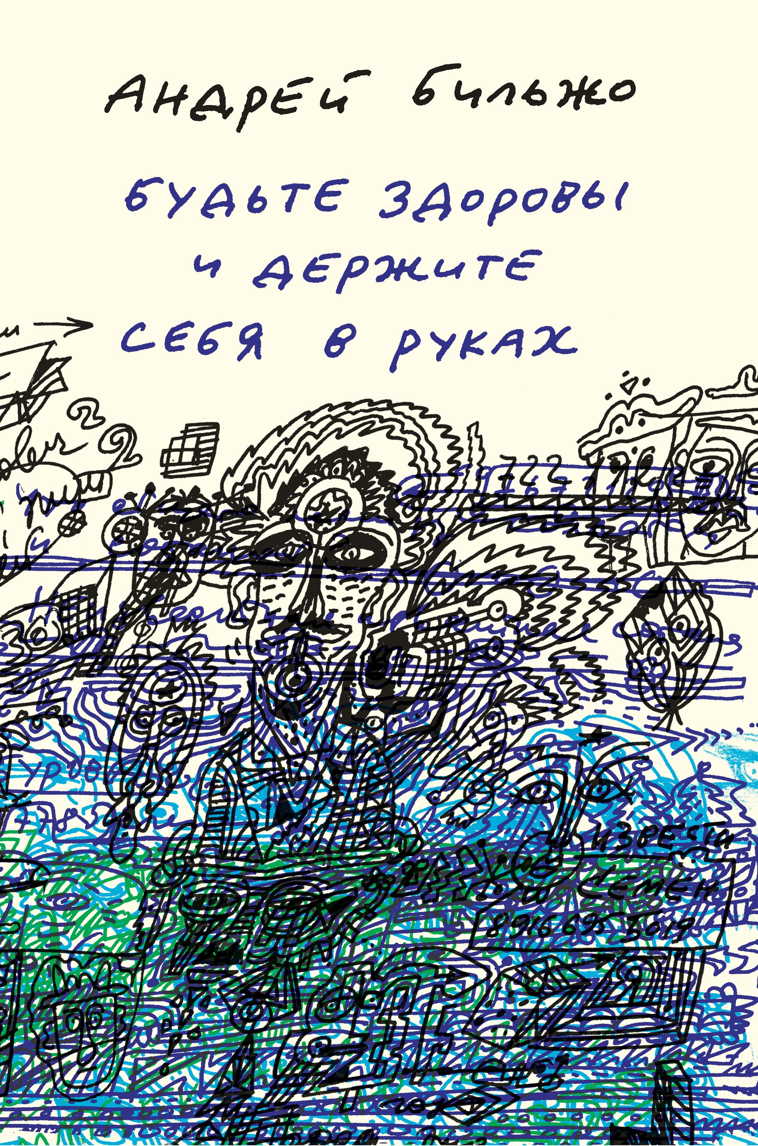 Андрей Бильжо Будьте здоровы и держите себя в руках бильжо а заметки авиапассажира 37 рейсов с комментариями и рисунками автора