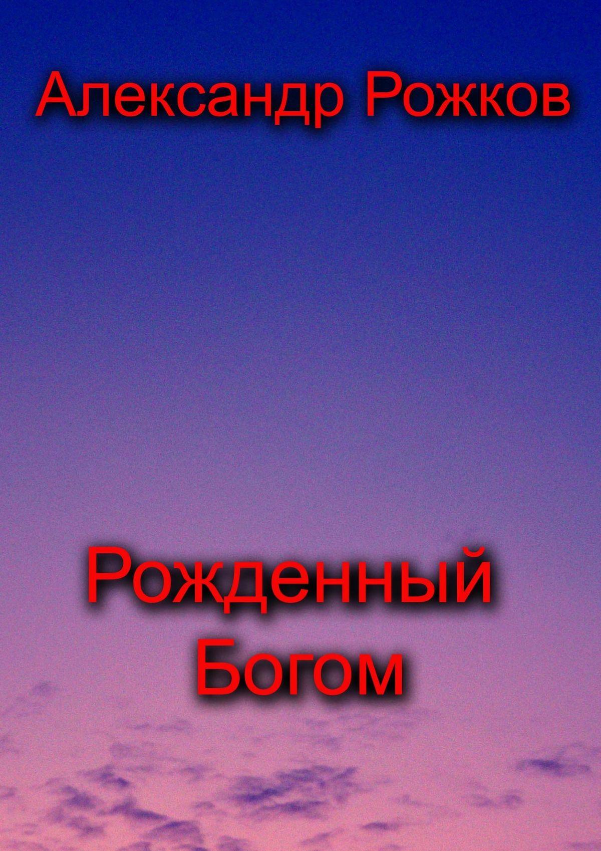 Александр Рожков Рожденный Богом цена