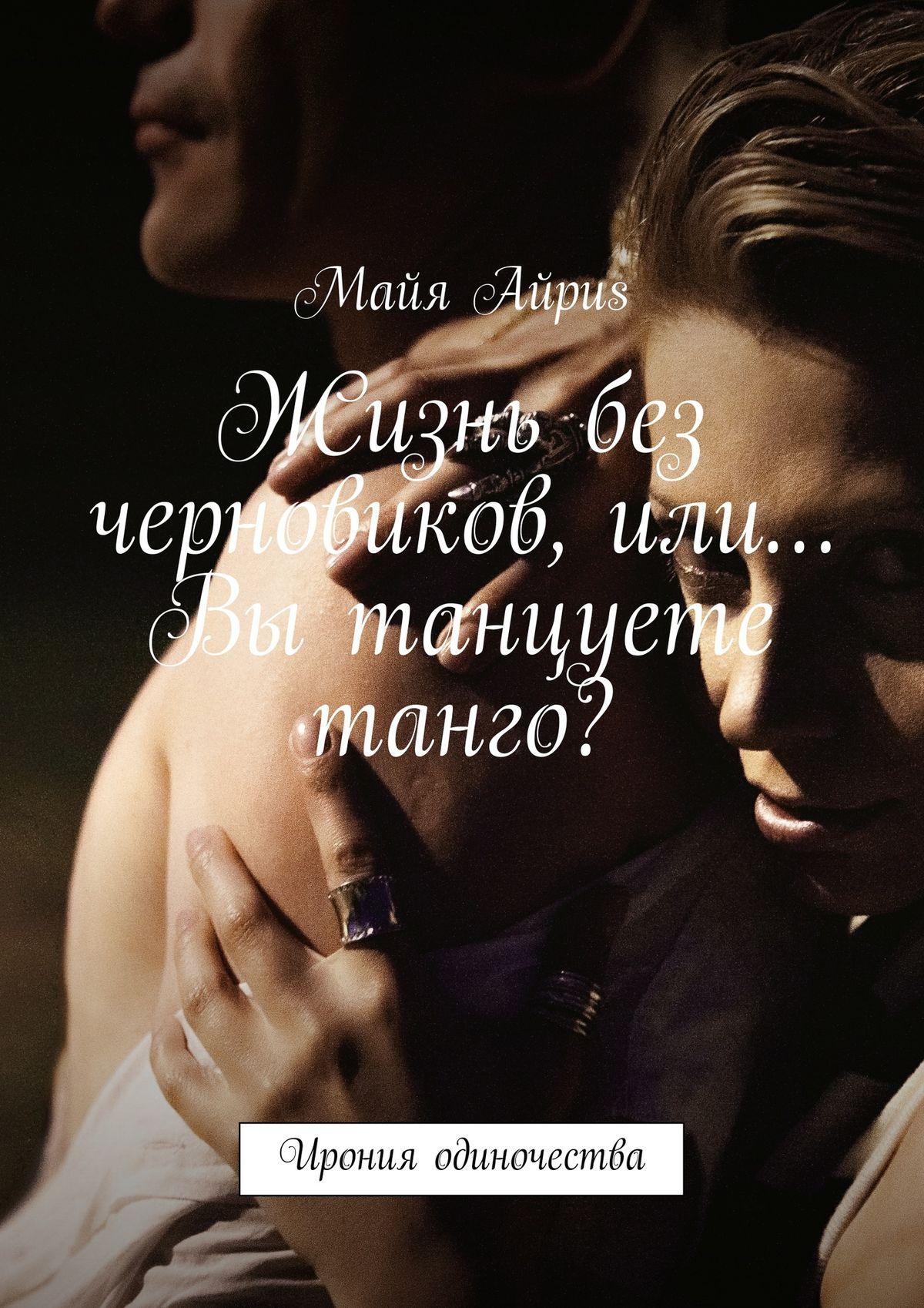 купить Майя Айриs Жизнь без черновиков, или… Вы танцуете танго? по цене 196 рублей