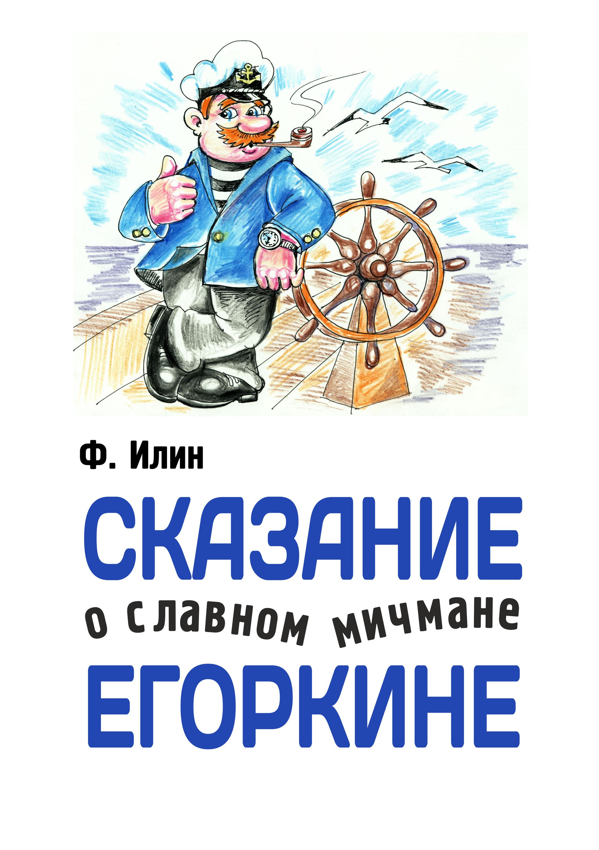 Ф. Илин Сказания о славном мичмане Егоркине