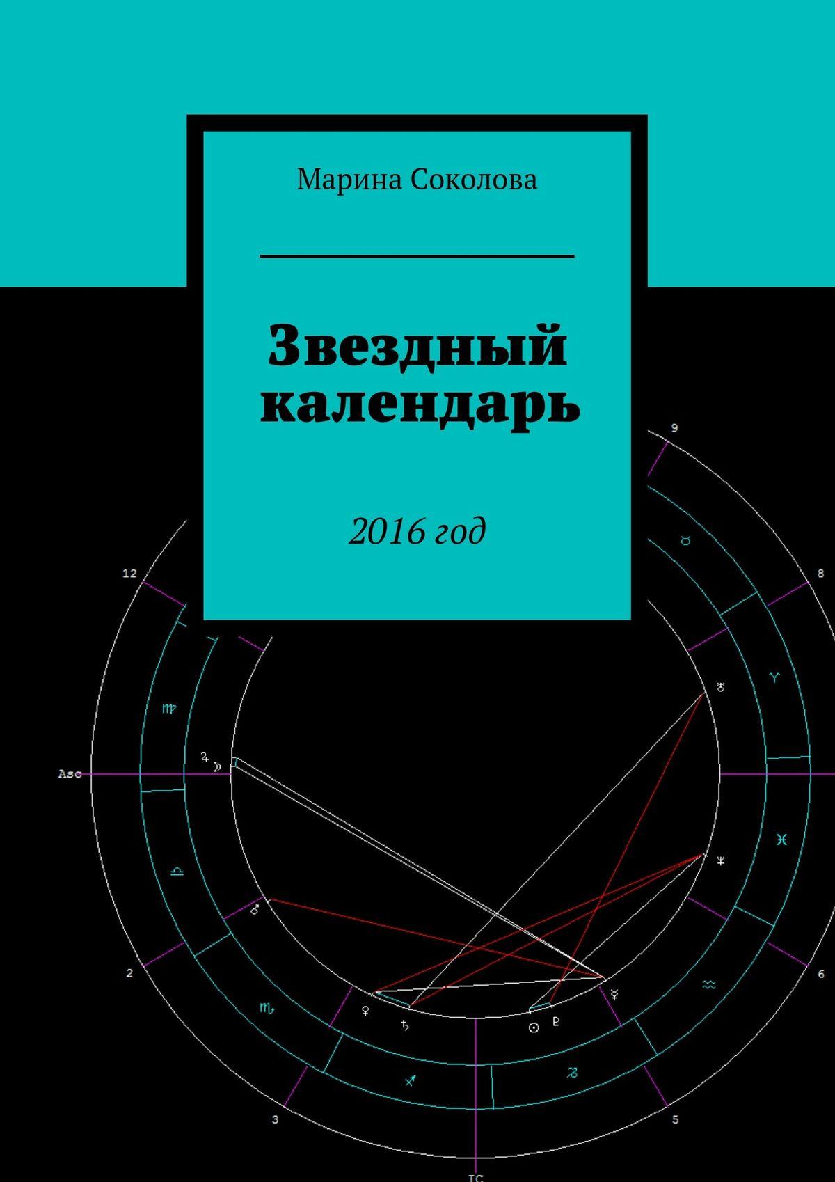 Марина Соколова Звездный календарь. 2016год марина соколова лунатика