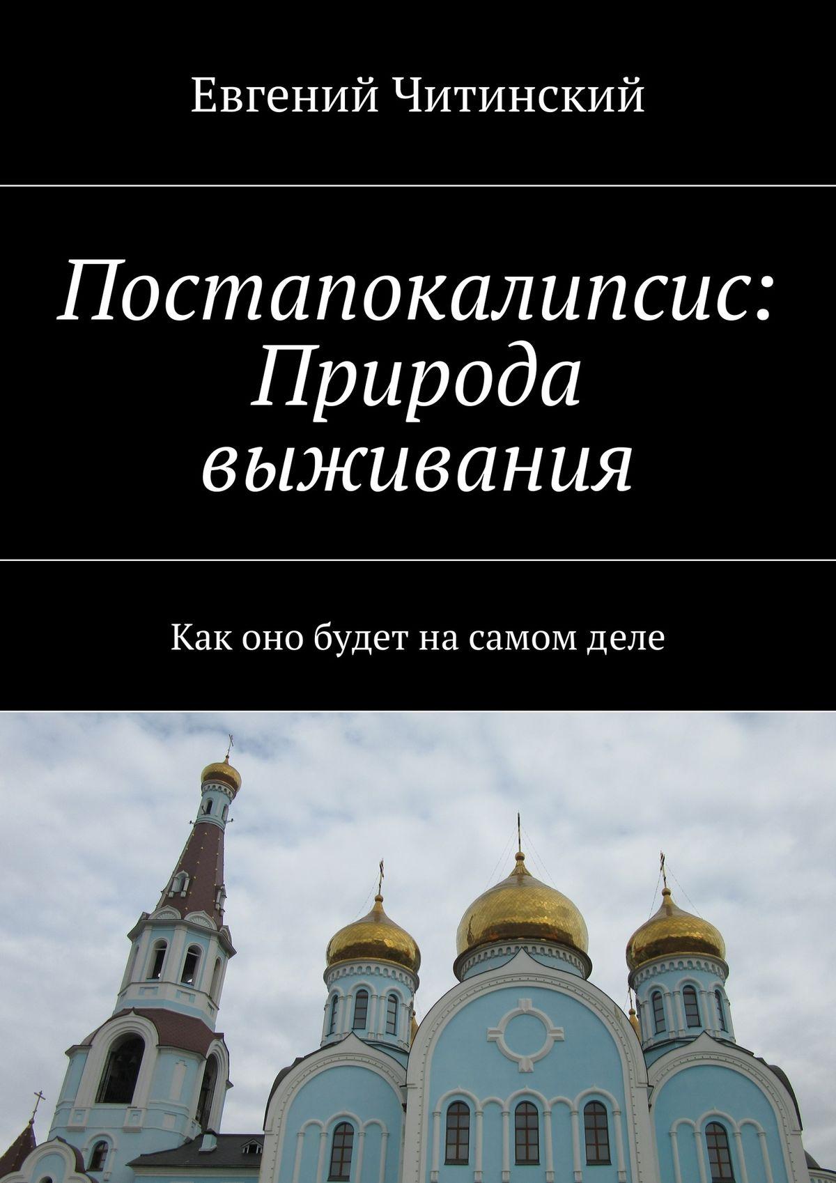Евгений Читинский Постапокалипсис: Природа выживания постапокалипсис список книг