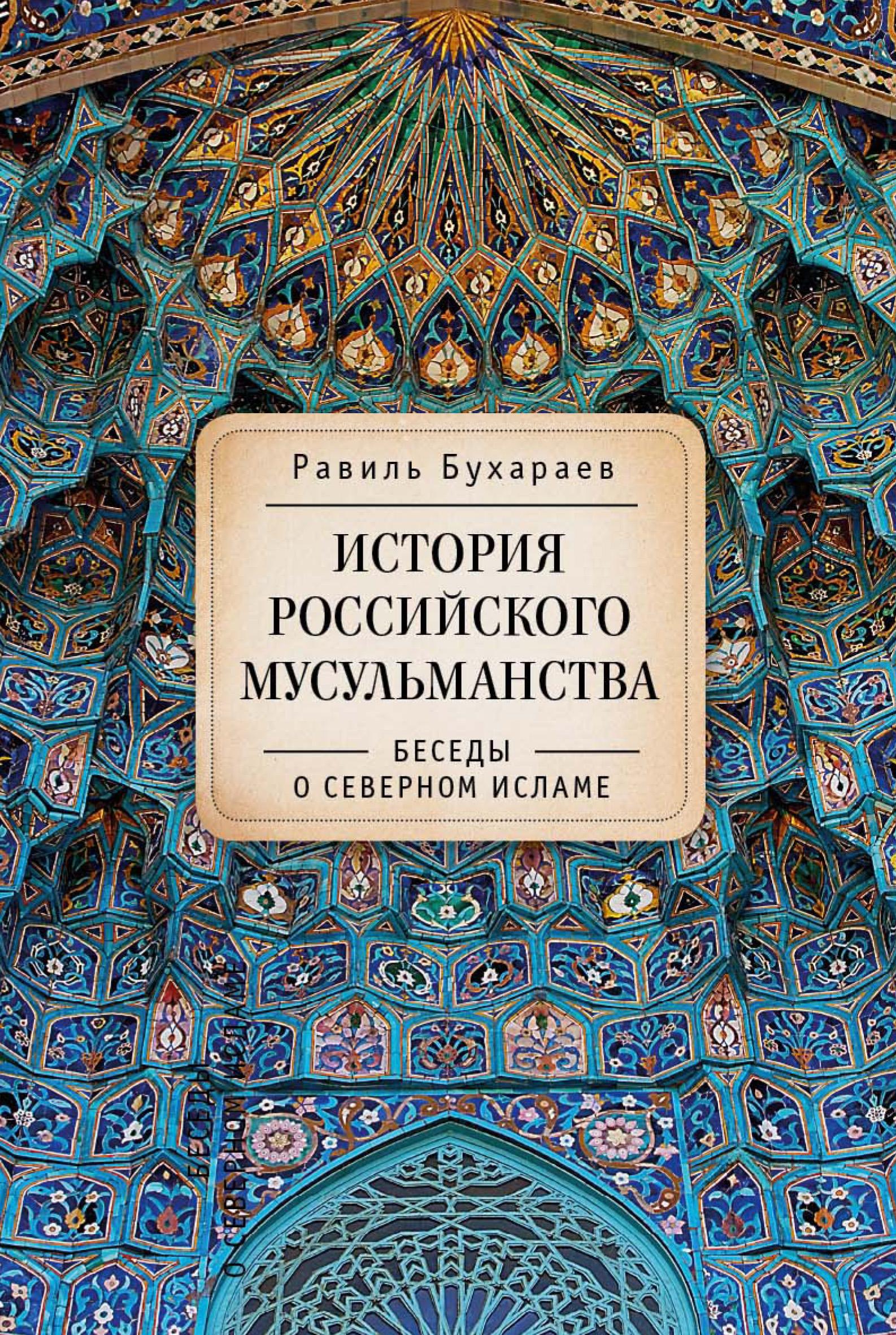 Равиль Раисович Бухараев История российского мусульманства. Беседы о Северном исламе цена
