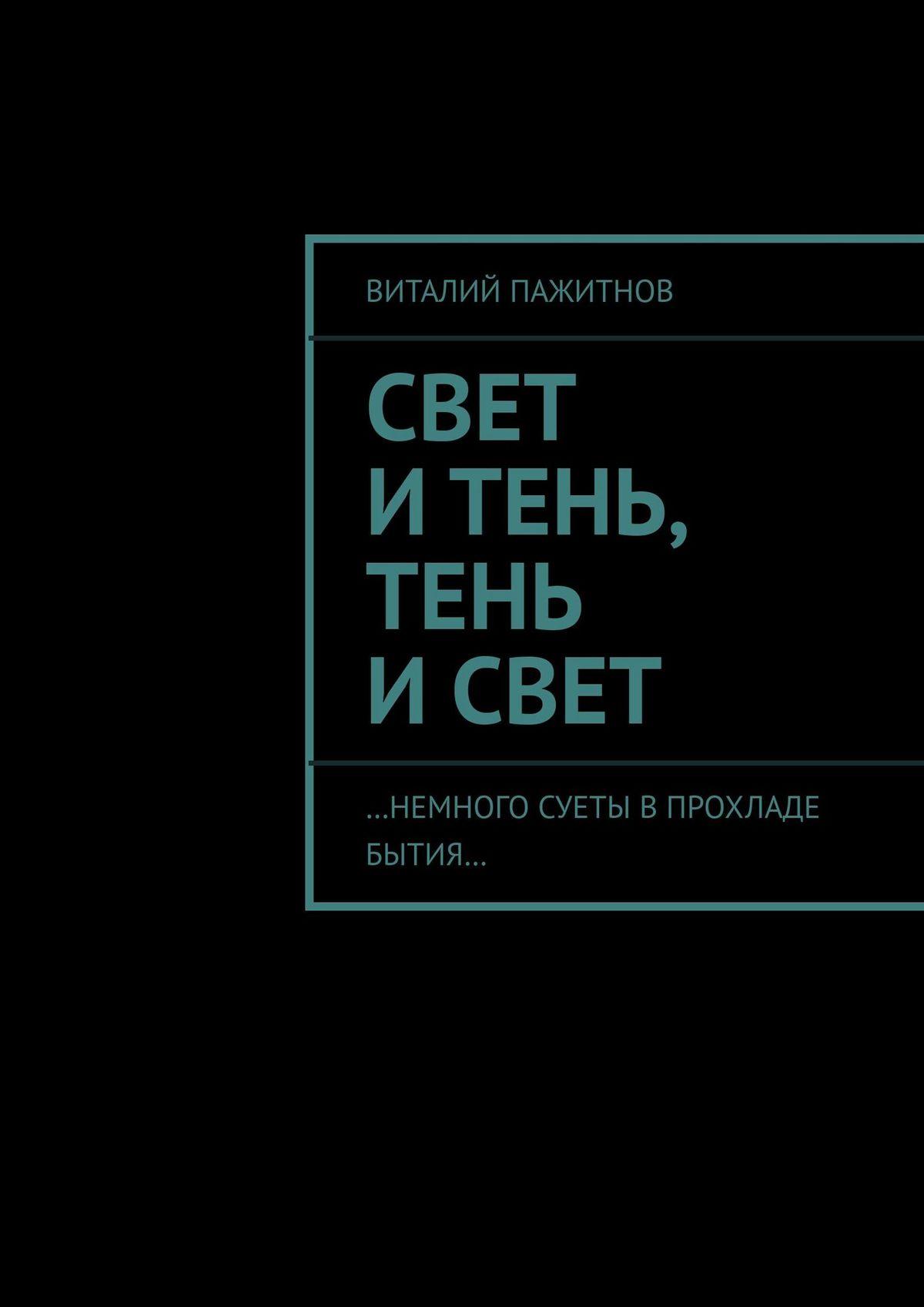 все цены на Виталий Владиславович Пажитнов Свет итень, тень исвет. …Немного суеты впрохладе бытия… онлайн