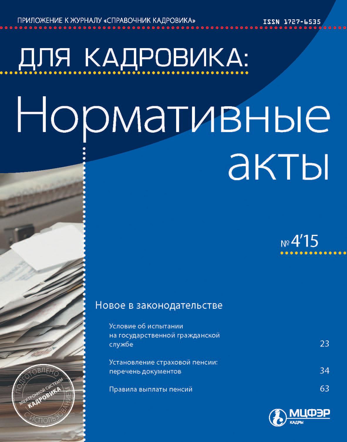 Отсутствует Для кадровика: Нормативные акты № 4 2015