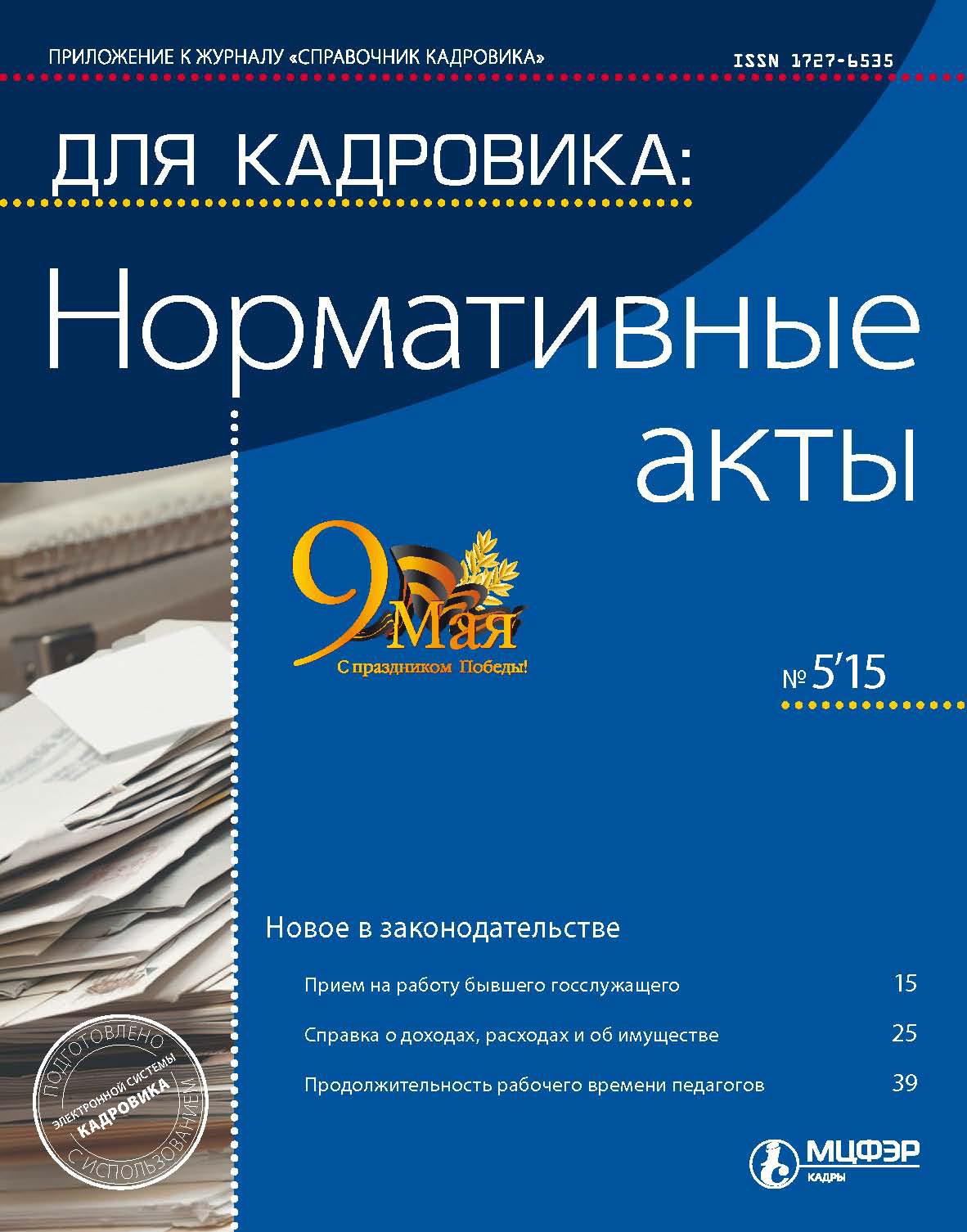 Отсутствует Для кадровика: Нормативные акты № 5 2015