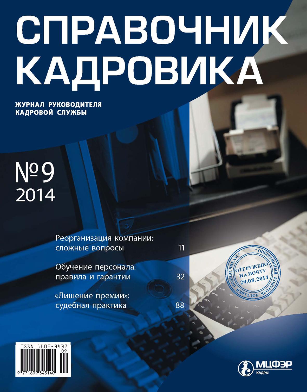 Отсутствует Справочник кадровика № 9 2014