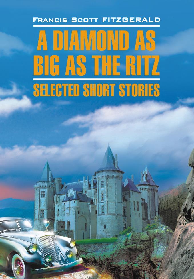 Фрэнсис Скотт Фицджеральд Алмаз величиной с отель «Ритц». Книга для чтения на английском языке фицджеральд фрэнсис скотт великий гэтсби ночь нежна