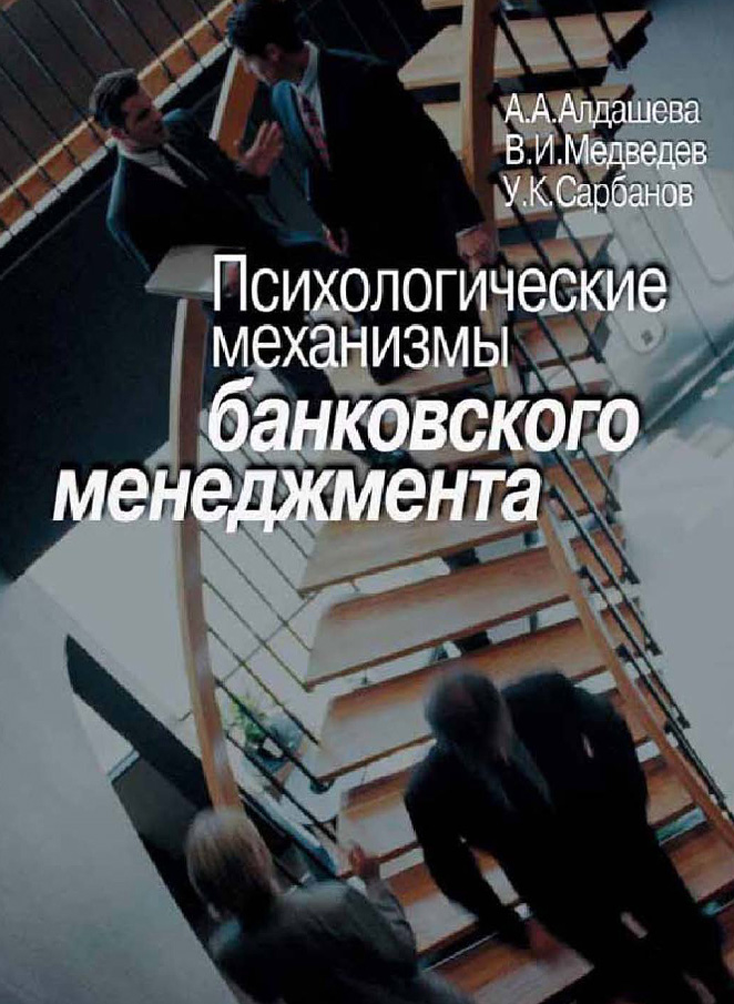 Обложка книги Психологические механизмы банковского менеджмента