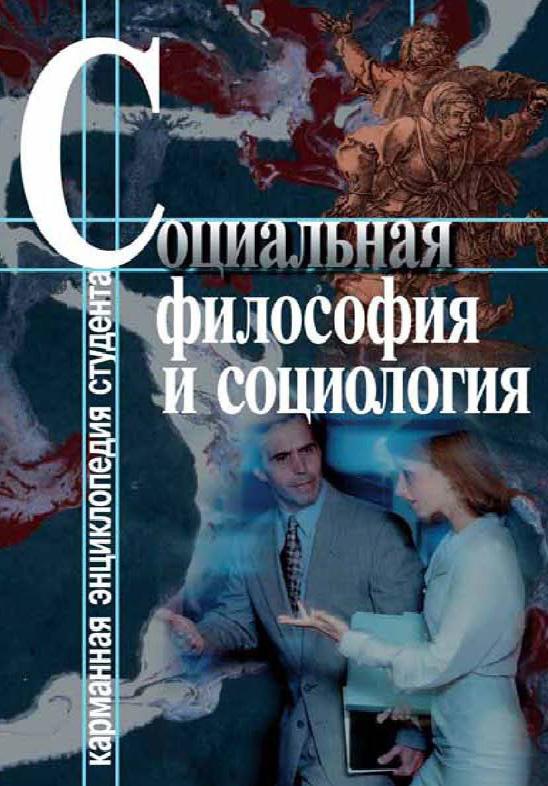 Отсутствует Социальная философия и социология курашов в теоретическая социальная и практическая философия учебное пособие