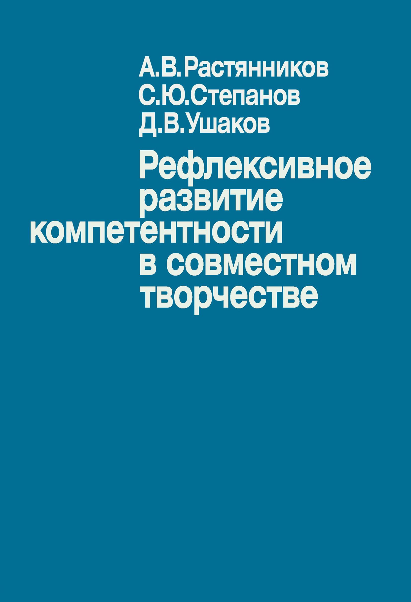 Д. В. Ушаков Рефлексивное развитие компетентности в совместном творчестве