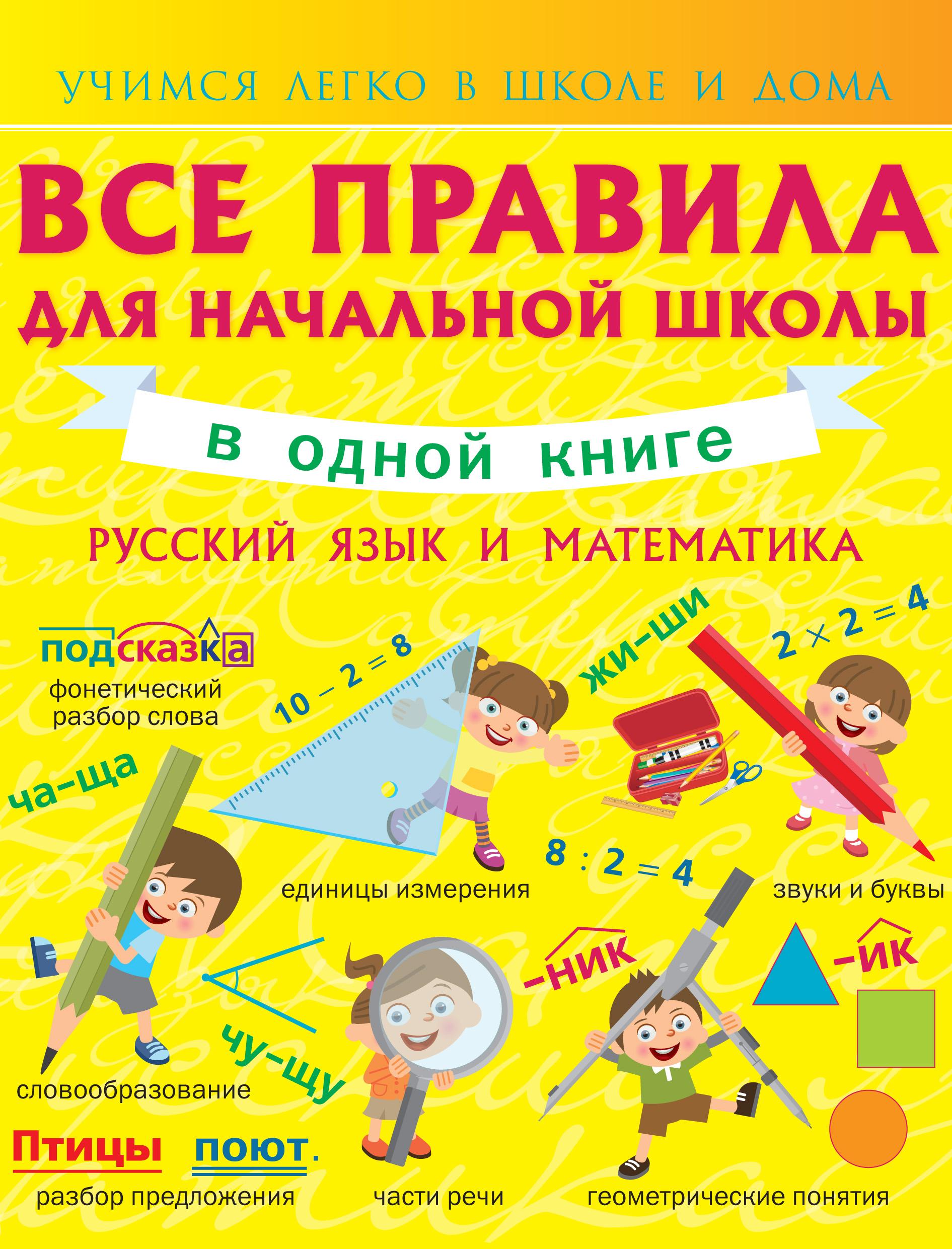 Анна Круглова Все правила для начальной школы в одной книге. Русский язык и математика круглова а все правила по математике для младших школьников учимся легко в школе и дома