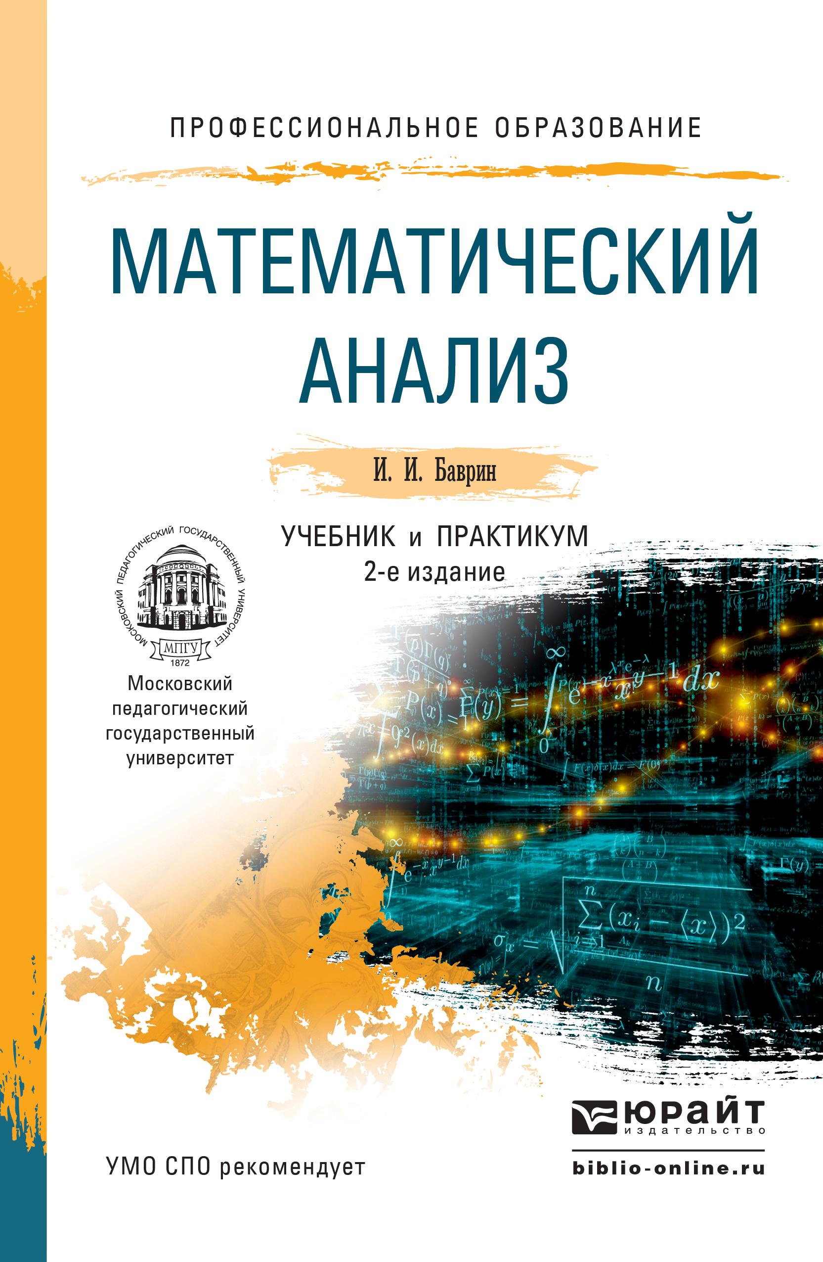 И. И. Баврин Математический анализ 2-е изд., испр. и доп. Учебник и практикум для СПО основы математического анализа учебник часть 2 9 е изд стер