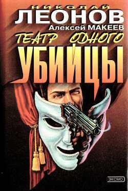 Театр одного убийцы