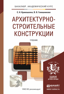 Сергей Николаевич Кривошапко Архитектурно-строительные конструкции. Учебник для академического бакалавриата е в королев жидкостекольные строительные материалы специального назначения