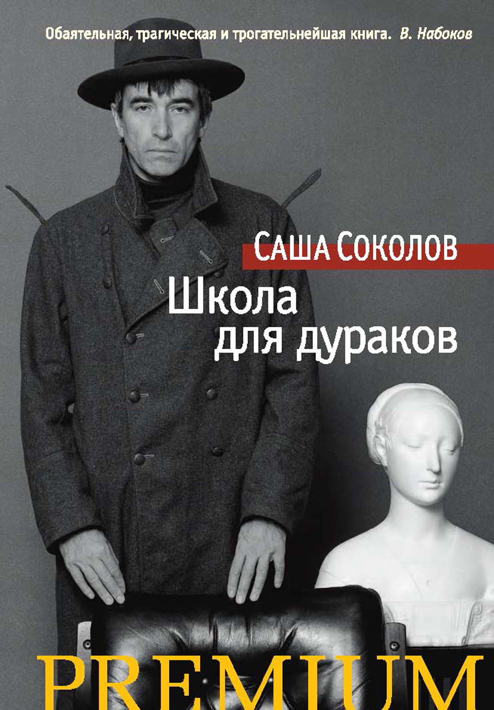 Саша Соколов Школа для дураков цена 2017