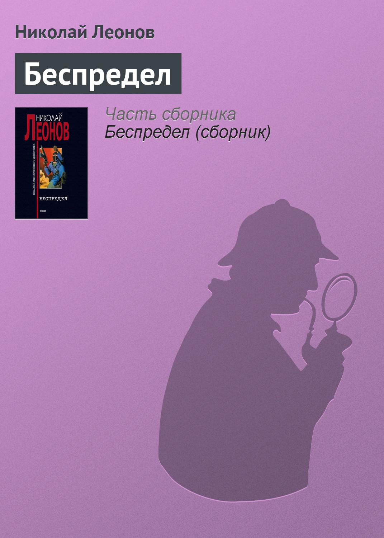 Николай Леоно Беспредел
