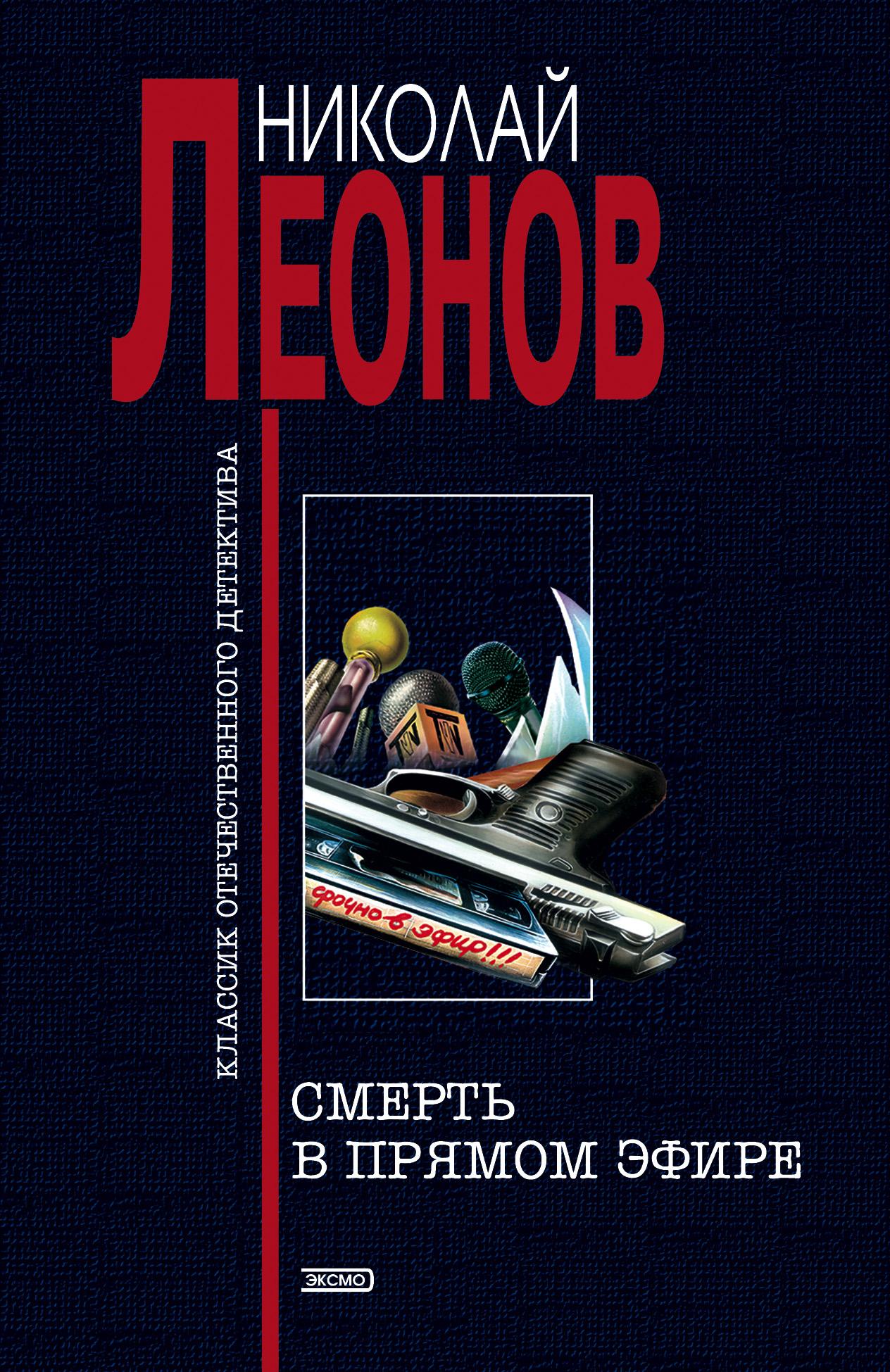 Николай Леонов Смерть в прямом эфире серова м смерть в прямом эфире