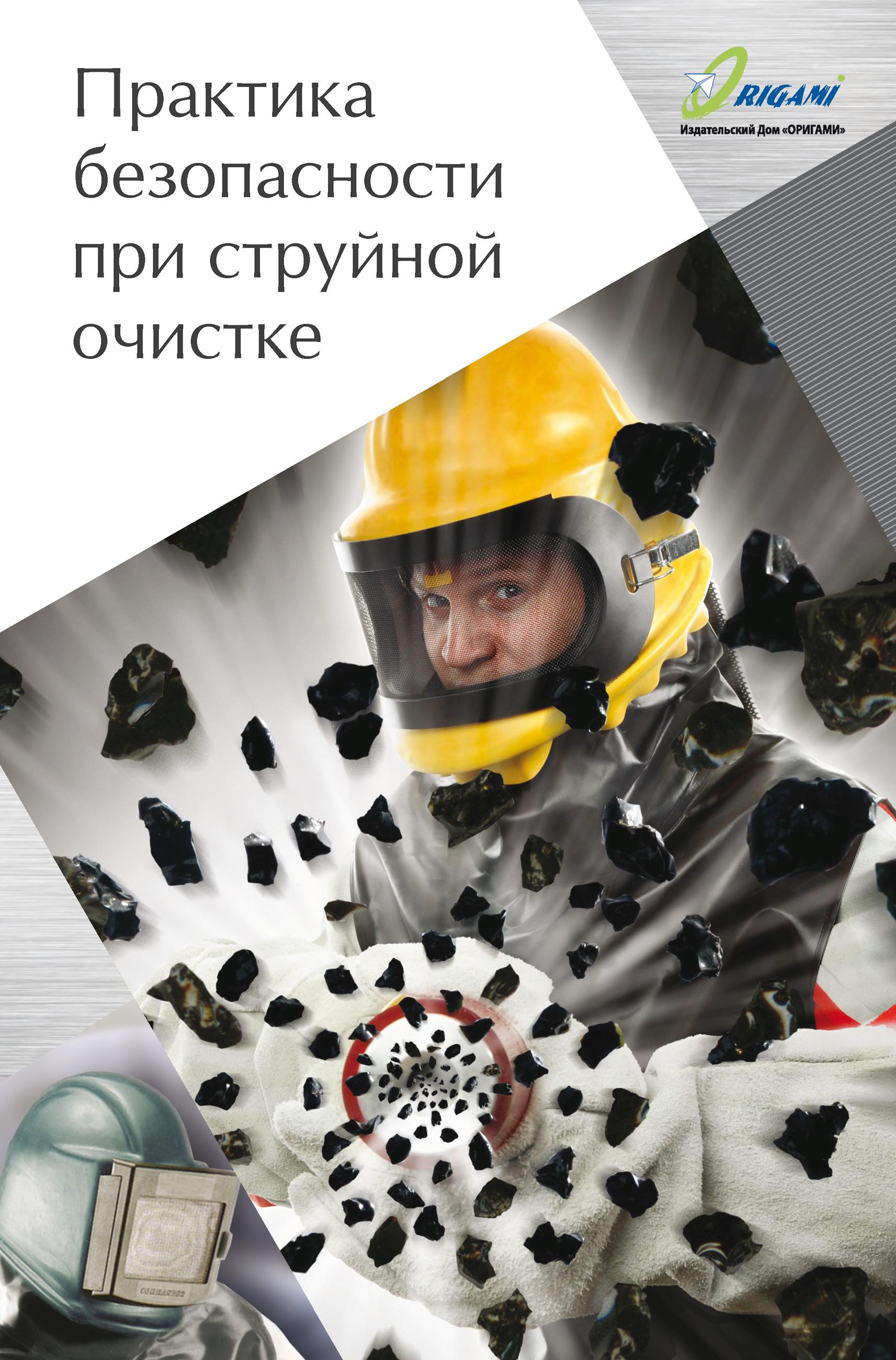 Д. Ю. Козлов Практика безопасности при струйной очистке