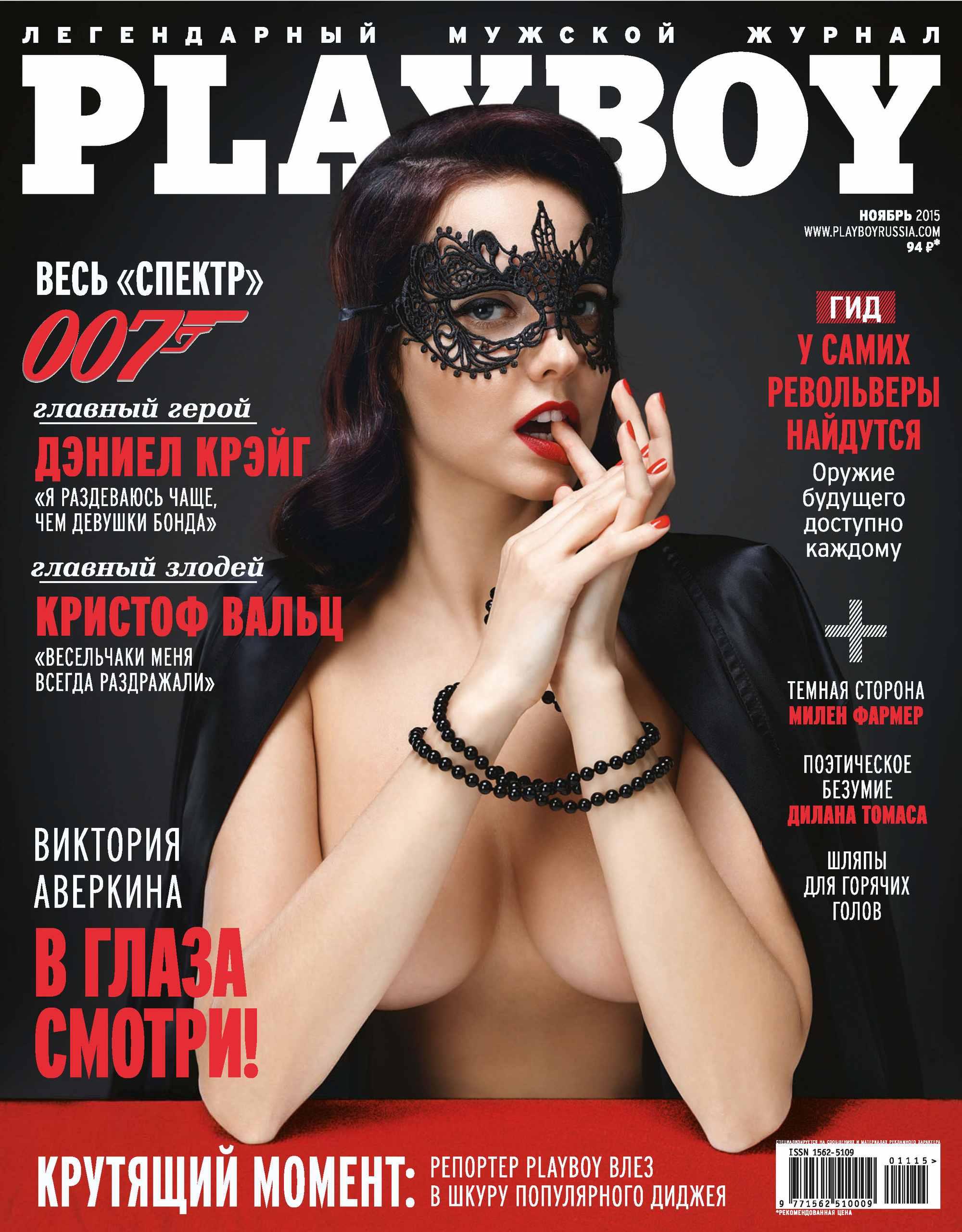 Отсутствует Playboy №11/2015 декор для стен
