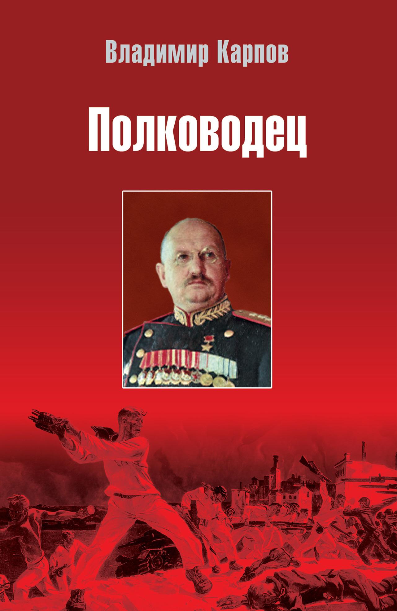 Фото - Владимир Карпов Полководец полководец