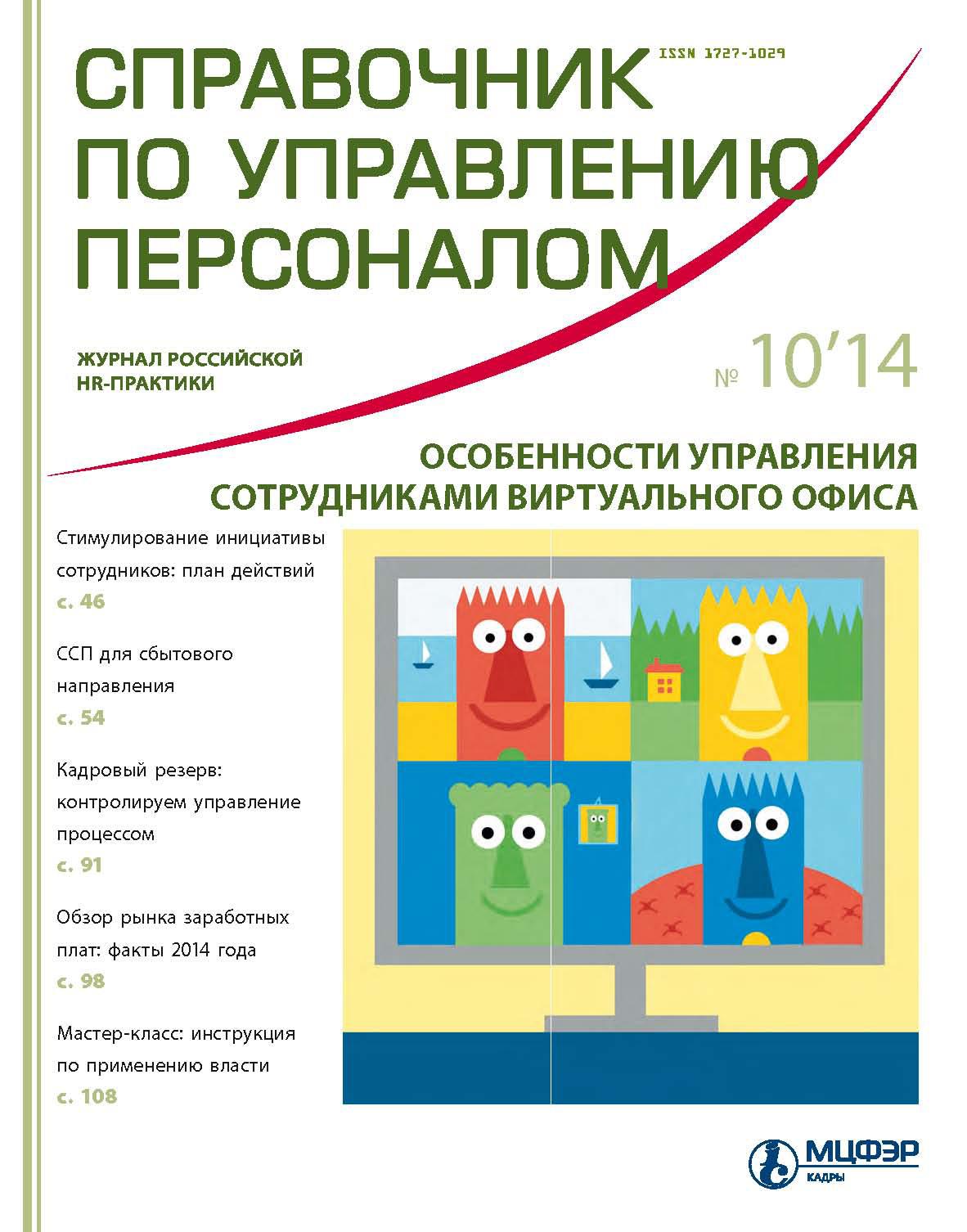 Фото - Отсутствует Справочник по управлению персоналом № 10 2014 большая книга директора по персоналу