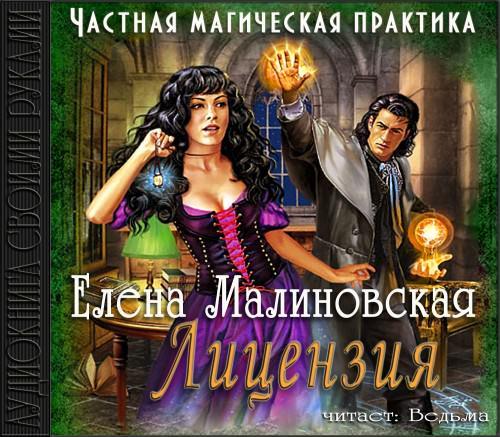 Елена Малиновская Лицензия последний космический шанс зачем землянам чужие миры