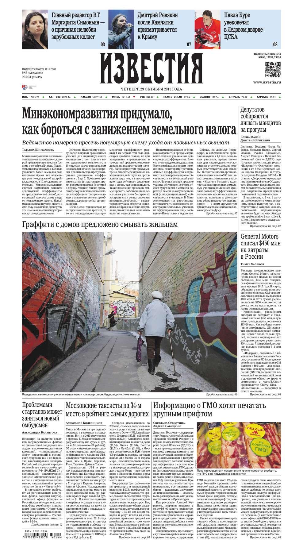 Редакция газеты Известия Известия 203-2015 редакция газеты известия известия 129 2015