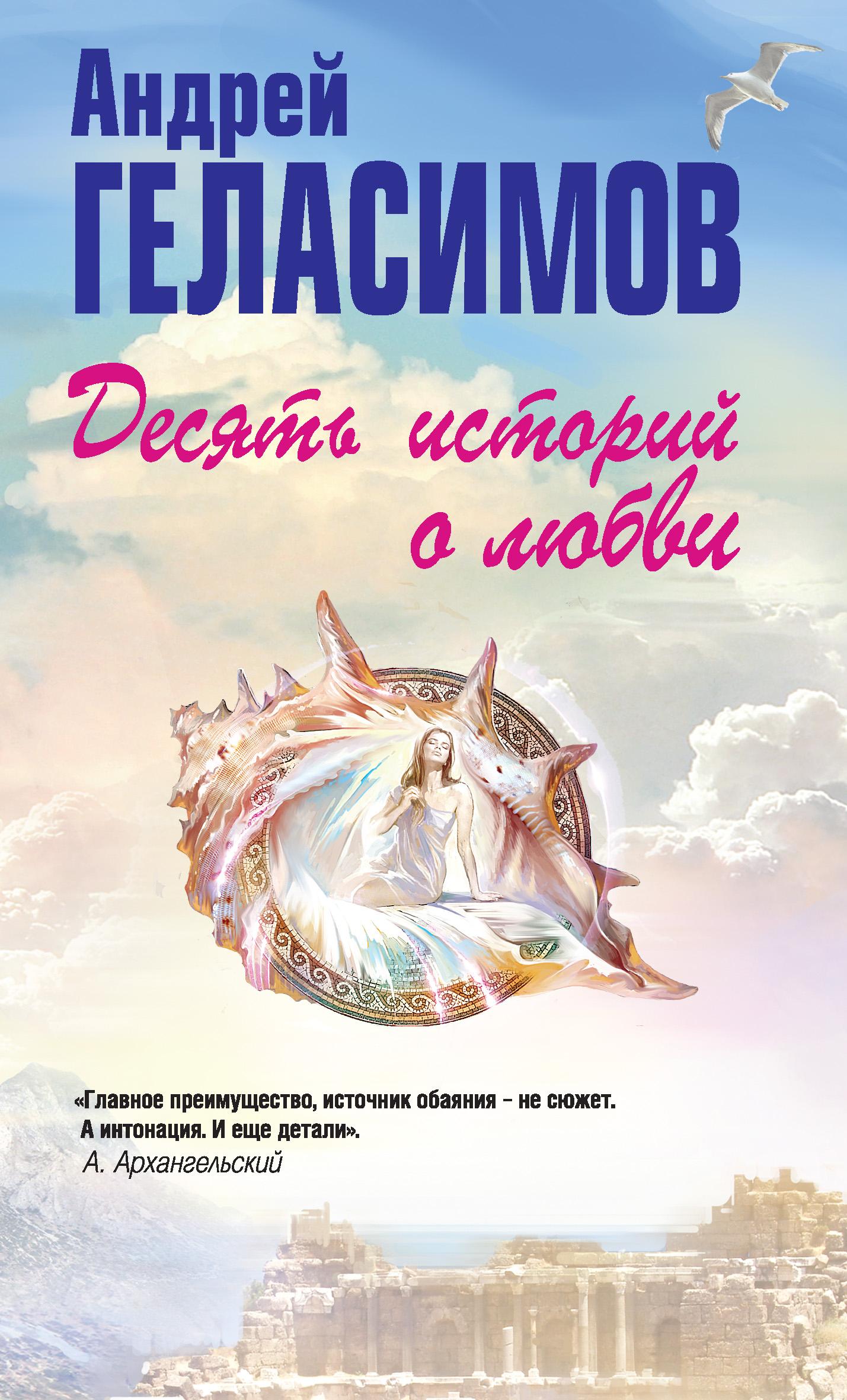 Андрей Геласимов Десять историй о любви (сборник) евгения шагурова 10 красивых историй о любви