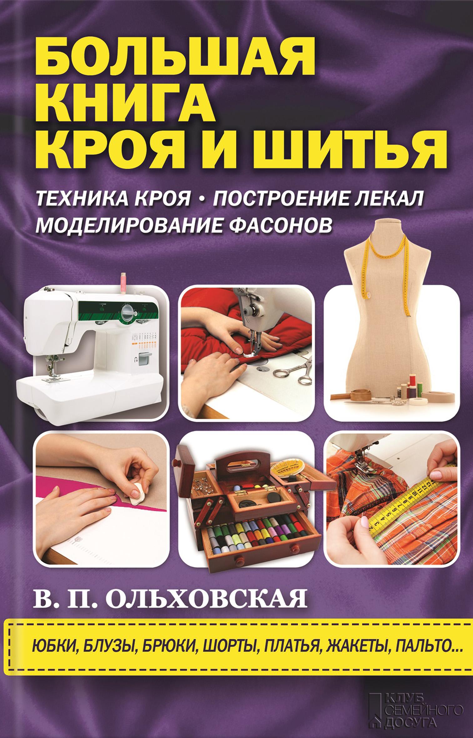 Вера Ольховская Большая книга кроя и шитья сковорода d 20 см nadoba mineralica 728419