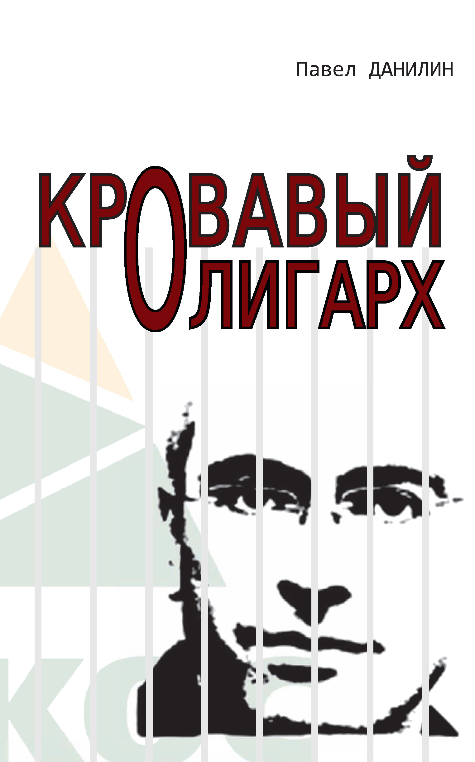Фото - Павел Данилин Кровавый олигарх павел данилин партийная система современной россии