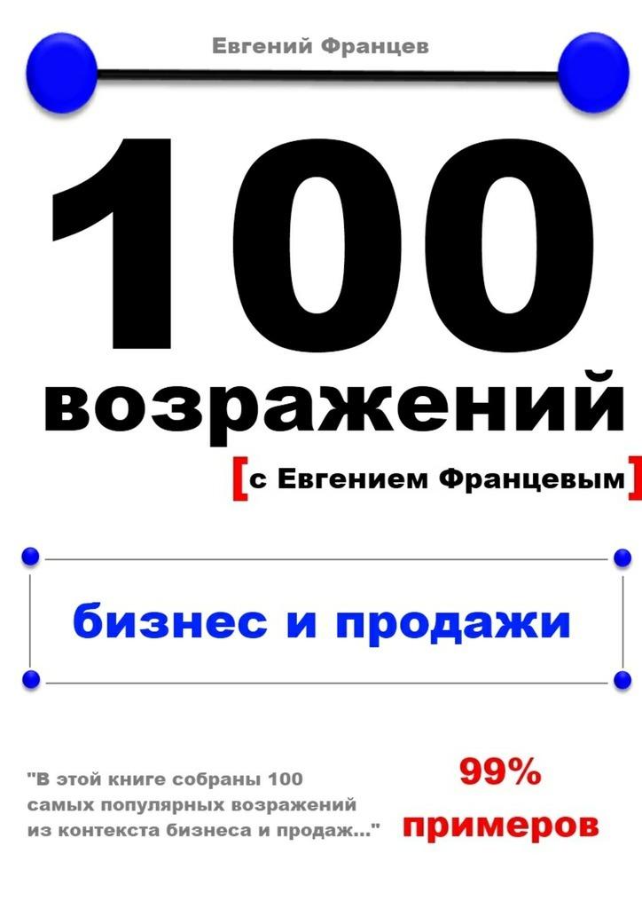 Евгений Францев 100возражений. бизнес ипродажи